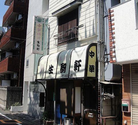 世田谷区北沢五丁目 売地