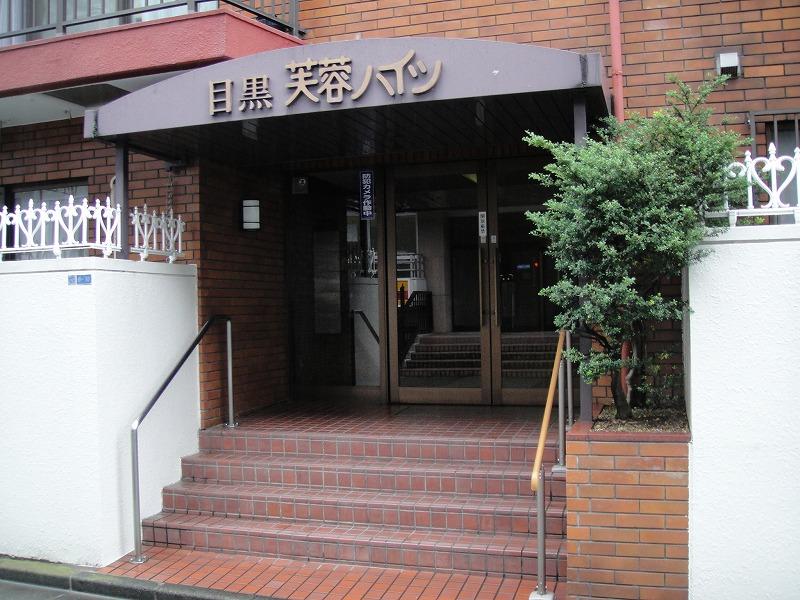 目黒芙蓉ハイツ 3階部分